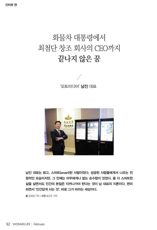 우먼라이프-남진대표-1.jpg