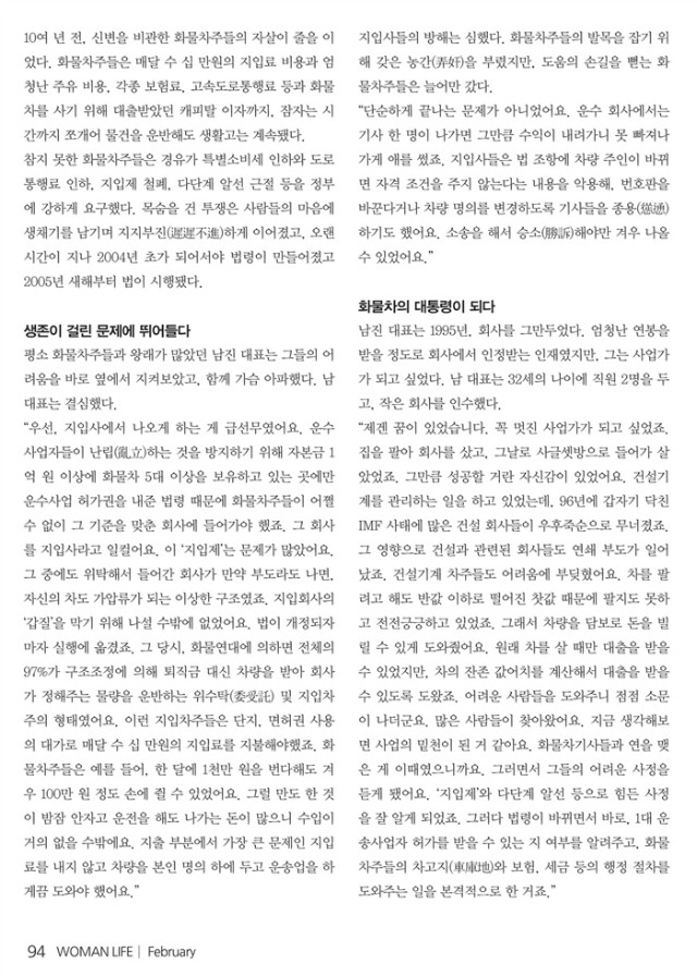 우먼라이프-남진대표-3.jpg