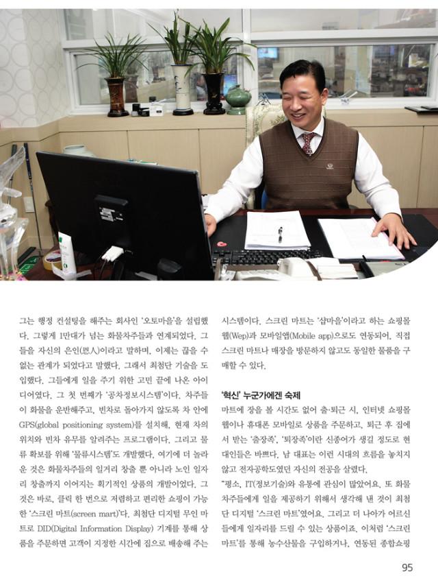 우먼라이프-남진대표-4.jpg