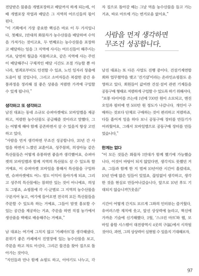 우먼라이프-남진대표-6.jpg