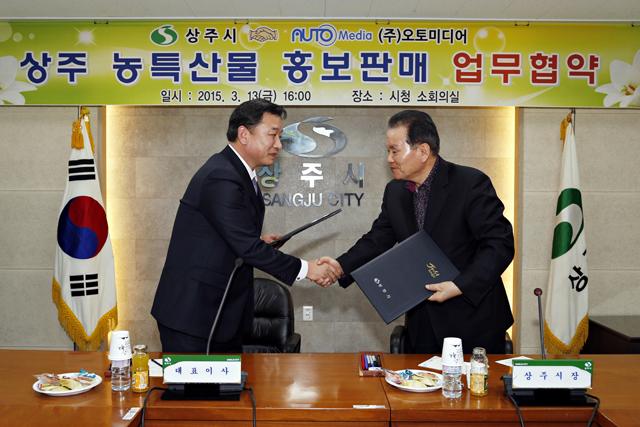 상주시-주)오토미디어 업무협약(MOU)체결(20150313)-04.JPG